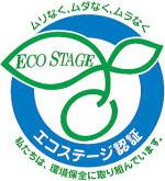 エコステージ認証マーク